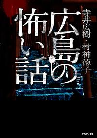 広島の怖い話-電子書籍