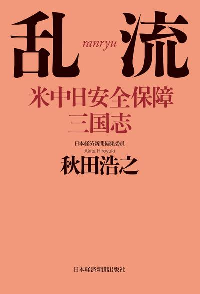 乱流 米中日安全保障三国志-電子書籍