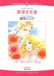 罪深き天使-電子書籍