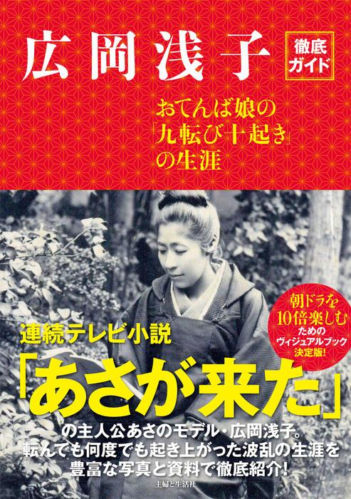 広岡浅子徹底ガイド おてんば娘の「九転び十起き」の生涯拡大写真