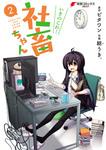 いきのこれ! 社畜ちゃん(2)-電子書籍