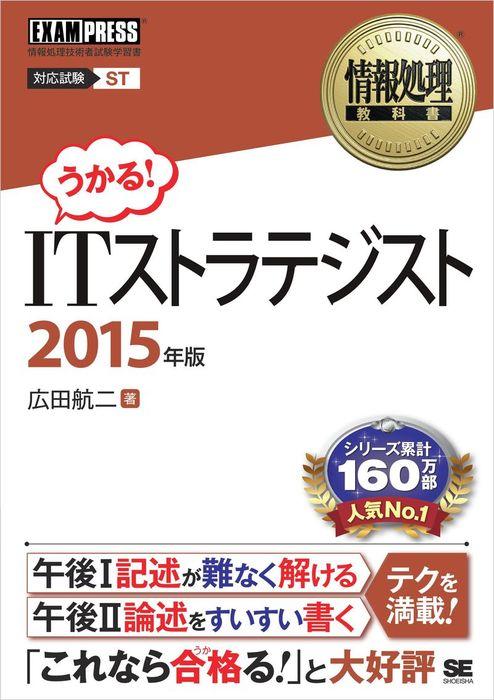 情報処理教科書 ITストラテジスト 2015年版拡大写真