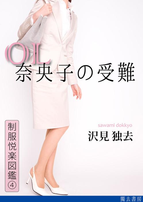 OL奈央子の受難(制服悦楽図鑑)拡大写真