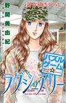 Love Silky パズルゲーム☆ラグジュアリー story08-電子書籍