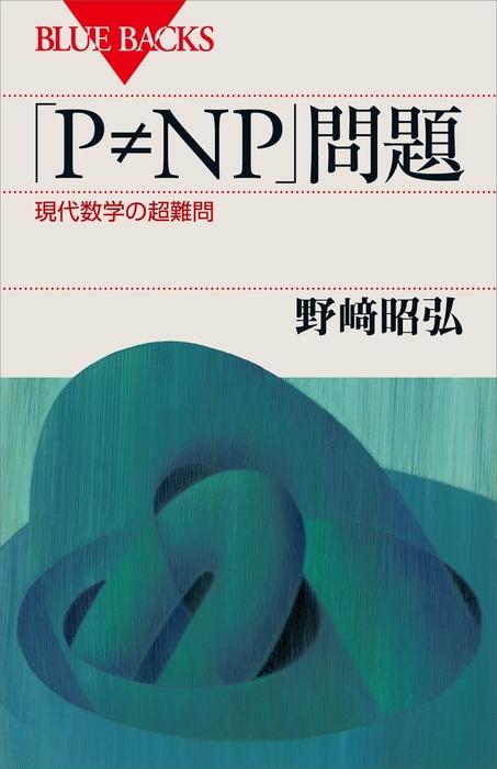 「P≠NP」問題 現代数学の超難問-電子書籍-拡大画像