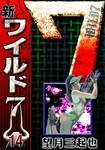 新ワイルド7(eBookJapan Plus)