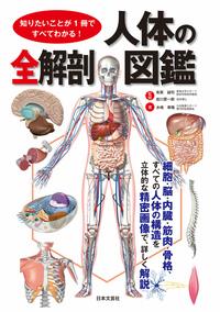 知りたいことが1冊ですべてわかる! 人体の全解剖図鑑-電子書籍