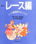 レース編 レース編基礎のキソブック-電子書籍