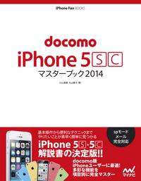docomo iPhone 5 [S][C] マスターブック 2014