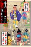 弐十手物語97 牙走り-電子書籍