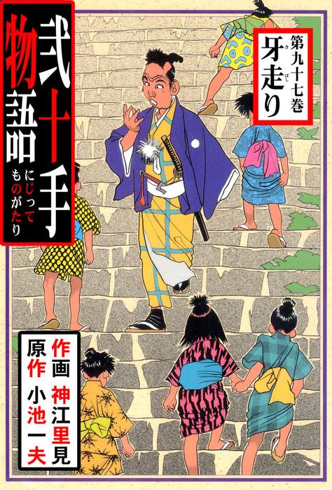 弐十手物語(97)-電子書籍-拡大画像