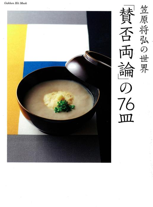 笠原将弘の世界 「賛否両論」の76皿-電子書籍-拡大画像