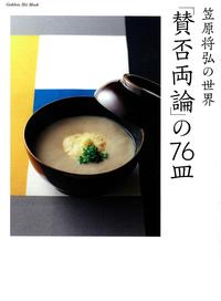 笠原将弘の世界 「賛否両論」の76皿-電子書籍