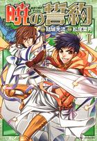 「暁の誓約(あすかコミックスDX)」シリーズ