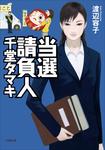 当選請負人 千堂タマキ-電子書籍