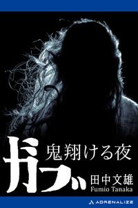 ガブ 鬼翔ける夜-電子書籍
