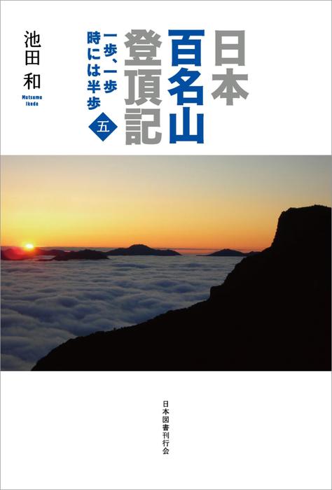 日本百名山登頂記(五) 一歩、一歩 時には半歩拡大写真
