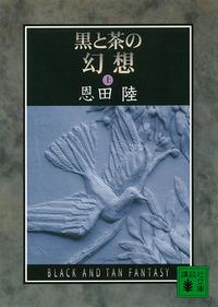 黒と茶の幻想(上)-電子書籍
