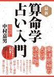 最新 算命学占い入門-電子書籍