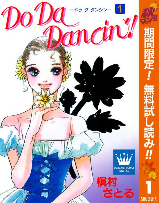 Do Da Dancin'!【期間限定無料】 1拡大写真