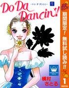 「Do Da Dancin'!【期間限定無料】」シリーズ