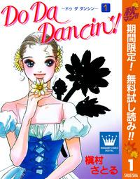 Do Da Dancin'!【期間限定無料】 1-電子書籍