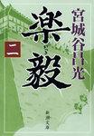 楽毅(二)-電子書籍