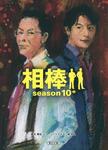 相棒 season10 中-電子書籍