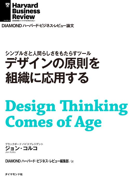 デザインの原則を組織に応用する拡大写真
