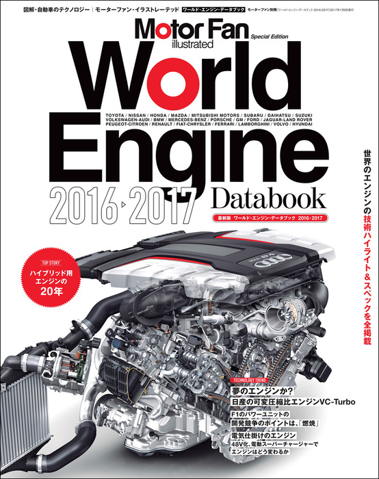 Mortor Fan illustrated特別編集 World Engine Databook 2016 to 2017拡大写真