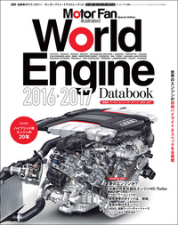 Mortor Fan illustrated特別編集 World Engine Databook 2016 to 2017-電子書籍