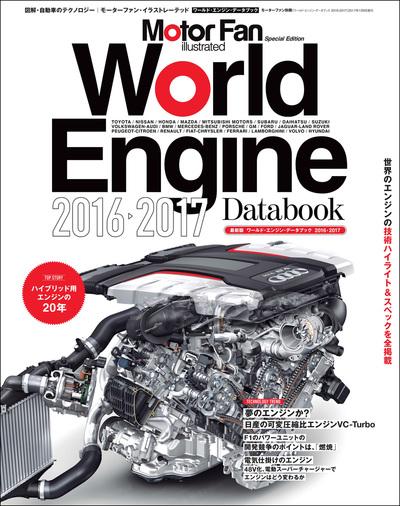 Mortor Fan illustrated特別編集 World Engine Databook 2016 to 2017-電子書籍