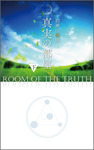 真実の部屋 下-電子書籍