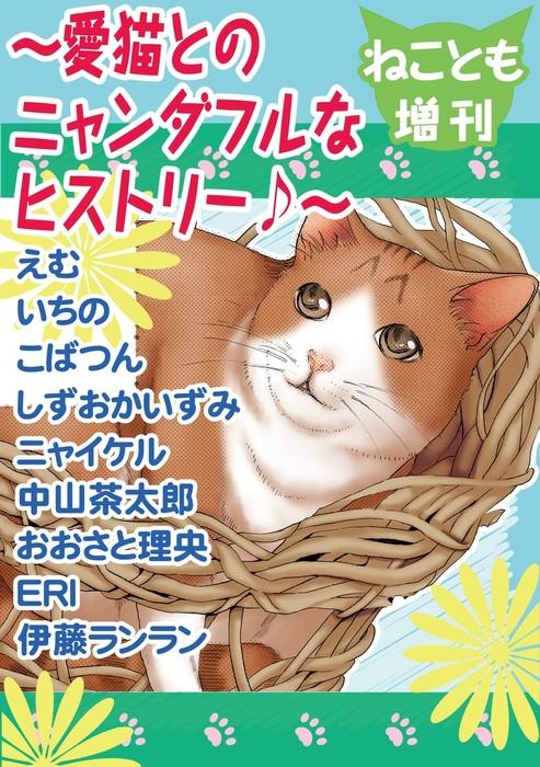 ねことも増刊~愛猫とのニャンダフルなヒストリー♪~-電子書籍-拡大画像