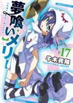 夢喰いメリー 17巻-電子書籍