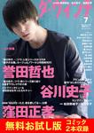 【無料】ダ・ヴィンチ お試し版 2016年7月号-電子書籍