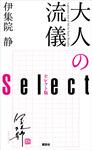大人の流儀 セレクト-電子書籍