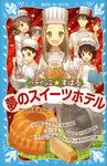 パティシエ☆すばる 夢のスイーツホテル-電子書籍