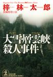 大雪・層雲峡殺人事件-電子書籍