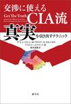交渉に使えるCIA流 真実を引き出すテクニック-電子書籍