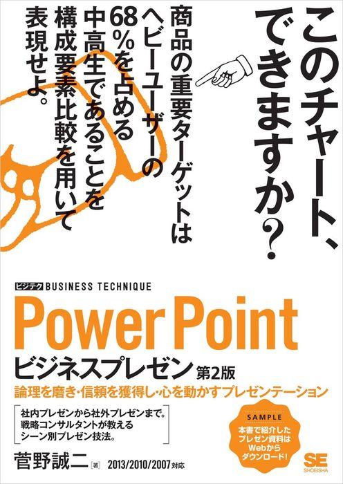 PowerPointビジネスプレゼン [ビジテク] 第2版 論理を磨き・信頼を獲得し・心を動かすプレゼンテーション拡大写真