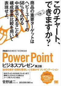 PowerPointビジネスプレゼン [ビジテク] 第2版 論理を磨き・信頼を獲得し・心を動かすプレゼンテーション-電子書籍