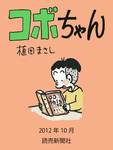コボちゃん 2012年10月-電子書籍