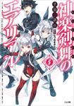 神楽剣舞のエアリアル5-電子書籍