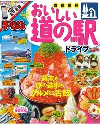 まっぷる 首都圏発 おいしい道の駅ドライブ-電子書籍
