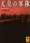 天皇の軍隊-電子書籍