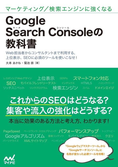 マーケティング/検索エンジンに強くなる Google Search Consoleの教科書拡大写真