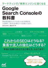 マーケティング/検索エンジンに強くなる Google Search Consoleの教科書-電子書籍