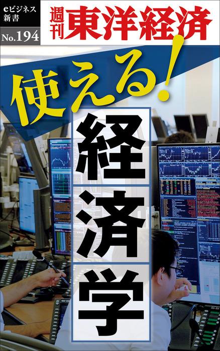 使える!経済学―週刊東洋経済eビジネス新書No.194-電子書籍-拡大画像