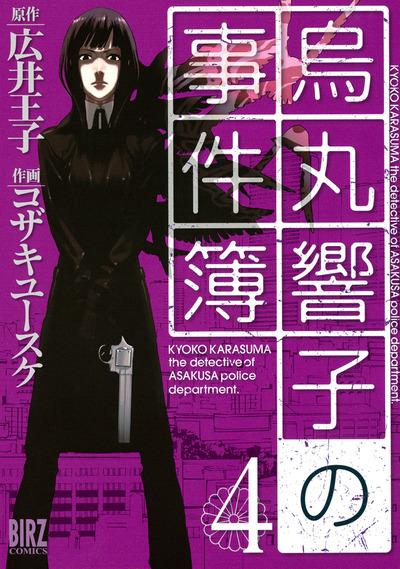 烏丸響子の事件簿 (4)-電子書籍